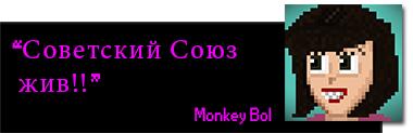 Citas Monkeys bol sovietico